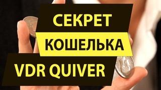 Волшебный кошелек VDR Quiver Plus Кельвина Шоу | Секрет кошелька VDR Quiver в описании