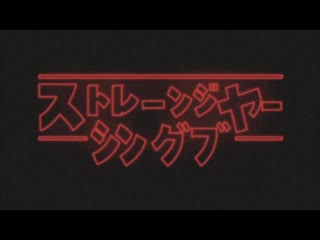 If stranger things was an 80s anime