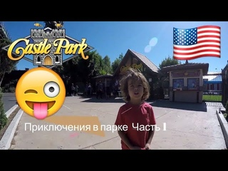 Castle park Amusement park Парк аттракционов в Америке Часть-1 Video for kids детский канал