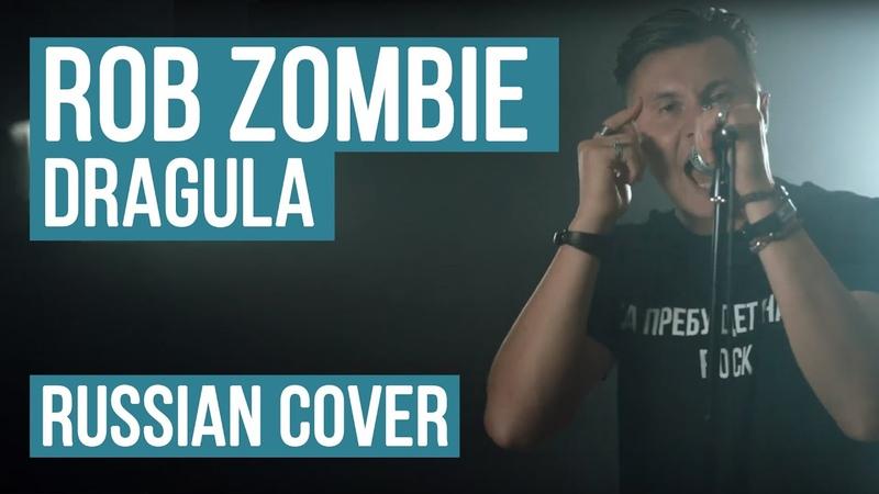 RADIO TAPOK - Dragula (Rob Zombie Russian Cover) | HARD PLAY