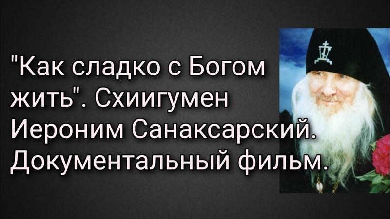 Как сладко с Богом жить Схиигумен Иероним Санаксарский Документальный фильм