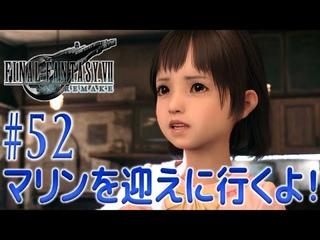 #52【FF7 リメイク】まったり初見実況♪【FINAL FANTASY VII REMAKE】