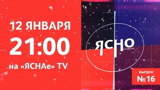 АНОНС | Ясно о мини-футболе #16 | Первый трофей ВРЗ | Как Кубок Беларуси взорвал Могилев