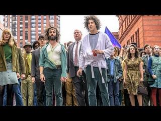 Суд над чикагской семеркой/The Trial of the Chicago 7 (2020) - Русский трейлер