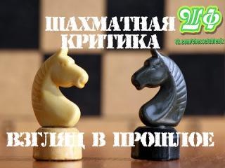 Шахматная критика - взгляд в прошлое. Финал 2004. Партия №8