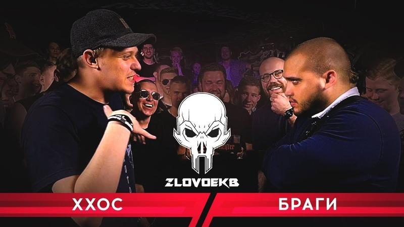 ZLOVO EKB: ХХОС vs БРАГИ - SHOT BATTLE   SUMMERTIME MADNESS 4