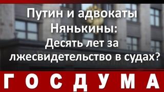 Путин и адвокаты Нянькины: Десять лет за лжесвидетельство в судах?