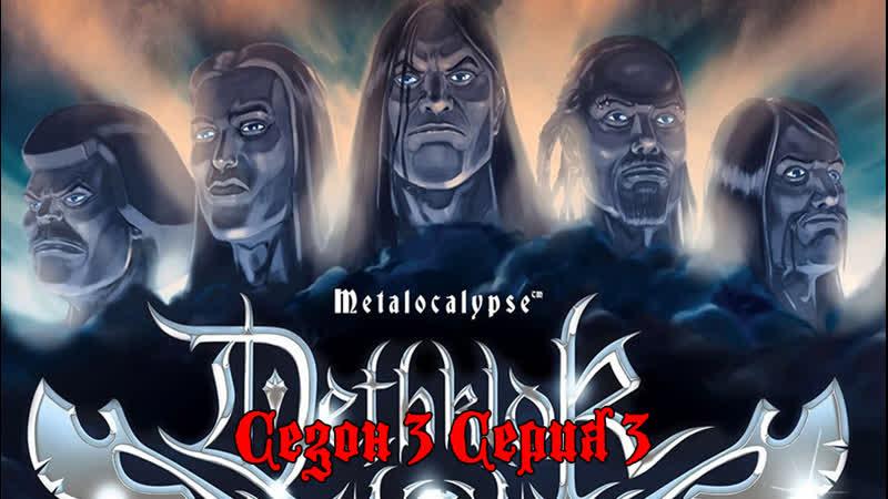 Metalocalypse - 3x03 - DethHealth. Металлопокалипсис - Дэтздоровье. Сезон 3, серия 03