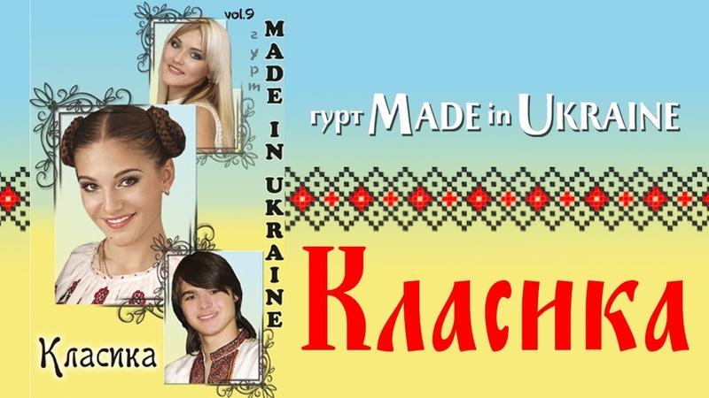 Гурт Made in Ukraine - Класика. Альбом №9 [2008 рік] Українські народні пісні. Лірика.