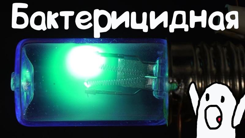 Микро убийца бактерий бактерицидная УФ лампа