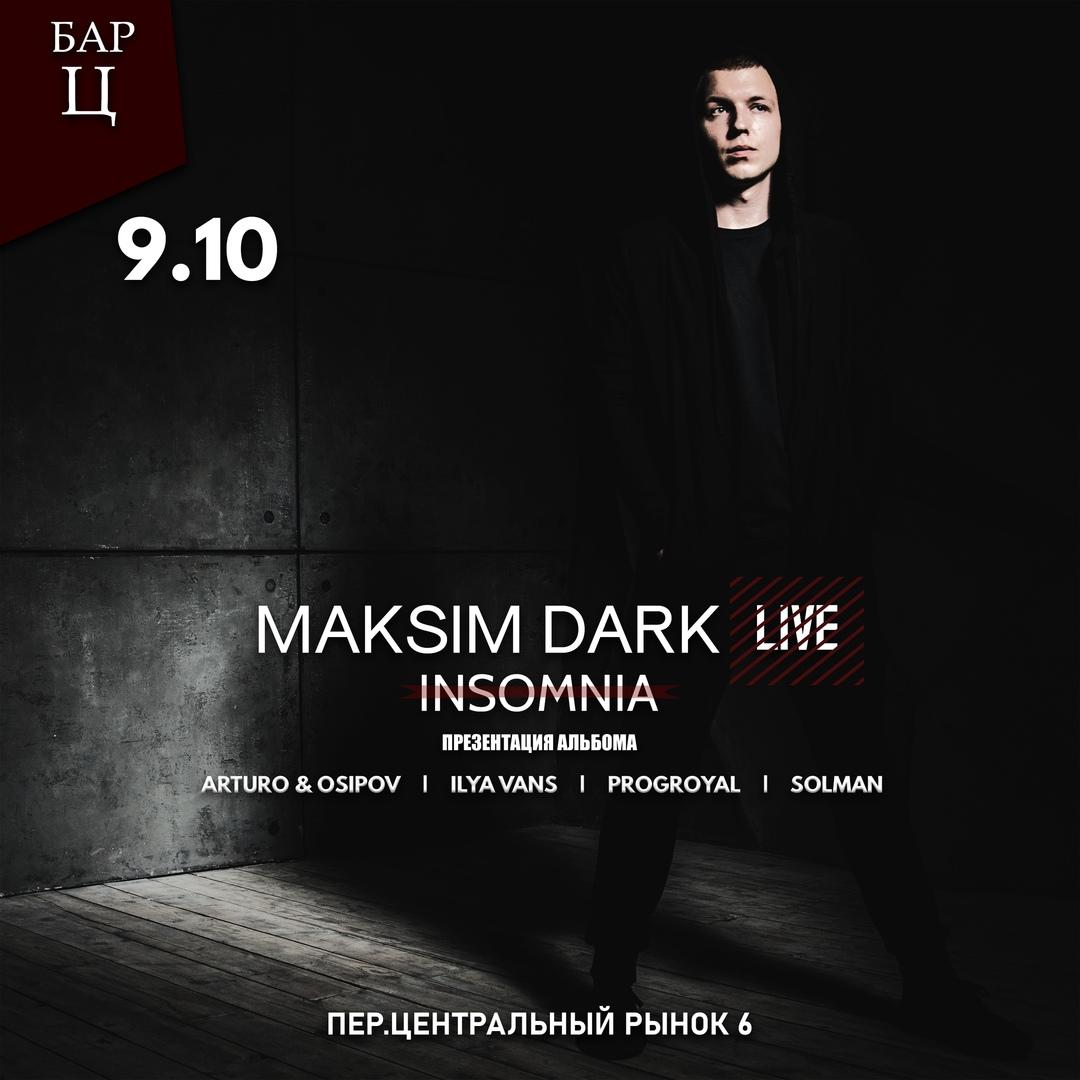 Афиша Екатеринбург 9 Октября - Maksim Dark (INSOMNIA) бар Ц