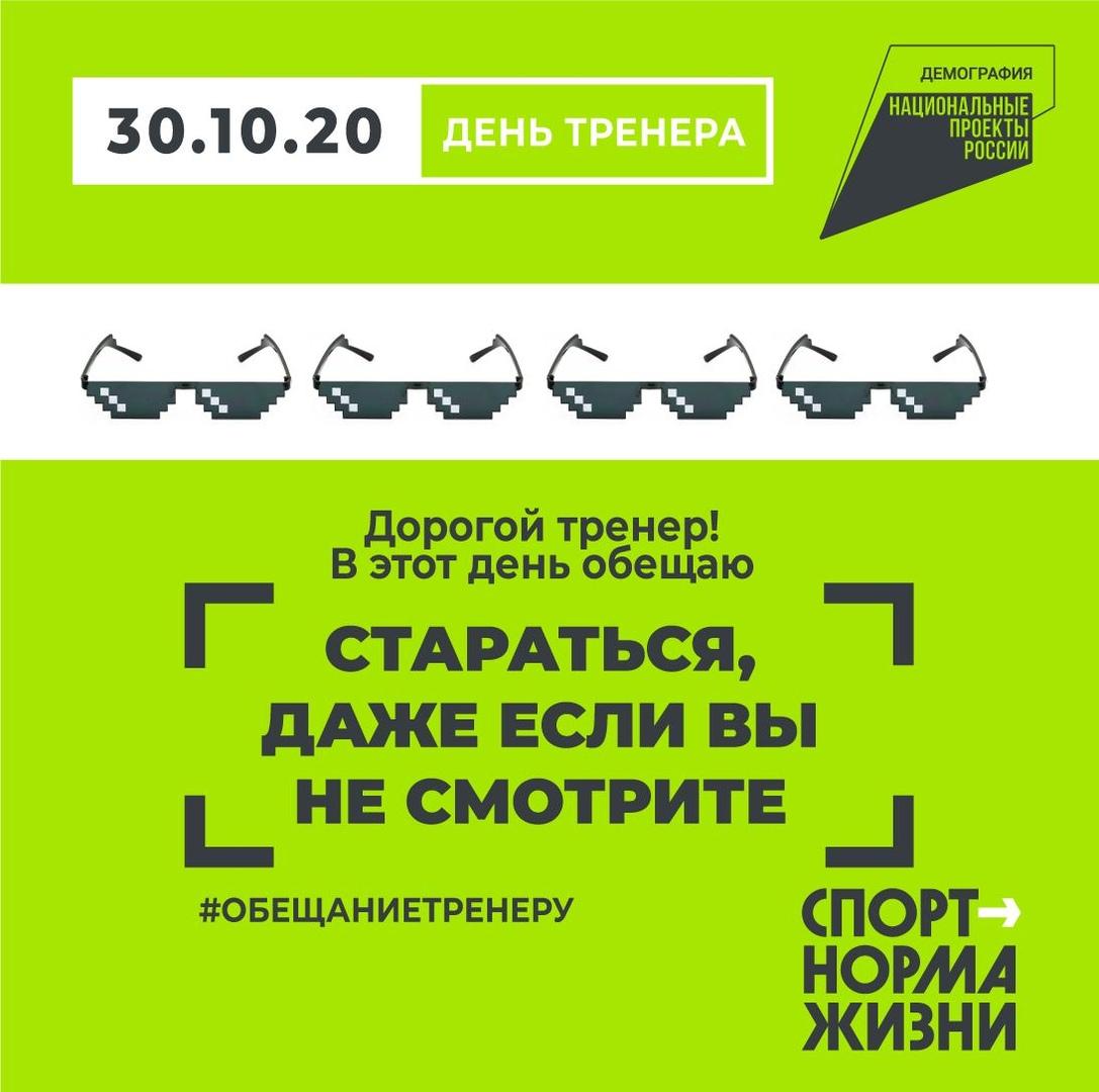 30 октября в России - День тренера