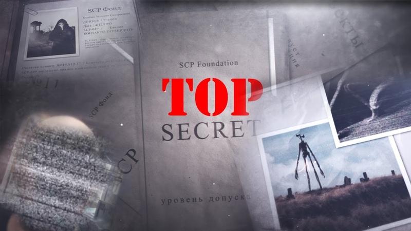 SCP Фонд и Отдел контактов Секретные материалы Начало