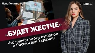 «Будет жестче». Что значат итоги выборов в России для Украины   ЯсноПонятно #1282 by Олеся Медведева
