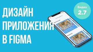 Проектирование и дизайн мобильного приложения в Figma Дизайн #7