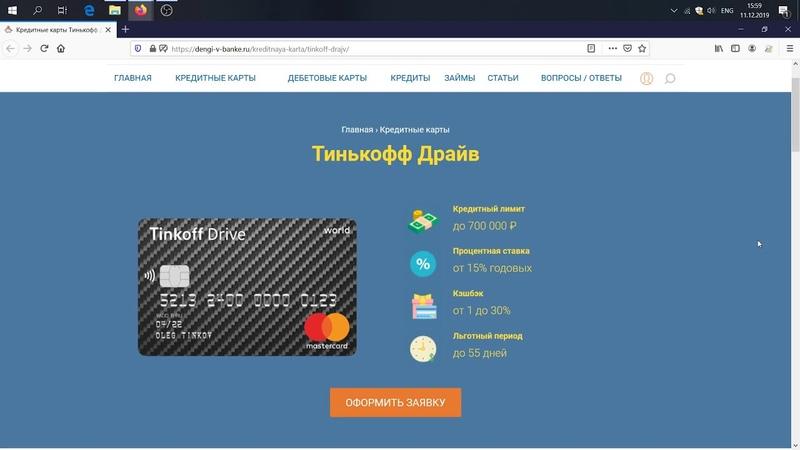 Обзор кредитной карты Тинькофф Драйв