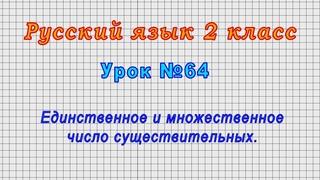 Русский язык 2 класс (Урок№64 - Единственное и множественное число существительных.)