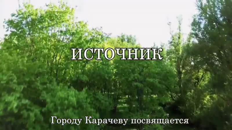 Песня Источник стихи Иван Возяков г Карачев 2020г
