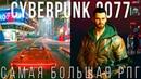 Cyberpunk 2077 – Самая амбициозная игра GTA стиль геймплея Открытый мир Навыки Кастомизация