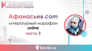 """Литературный марафон """"Афанасьев.com"""". Часть 5"""