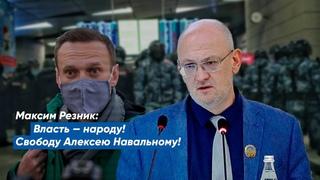 Максим Резник: Власть— народу! Свободу Алексею Навальному!