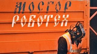 Роботы в Москве / Roboworkers in Moscow