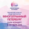 """Творческий конкурс """"Многогранный Петербург """""""