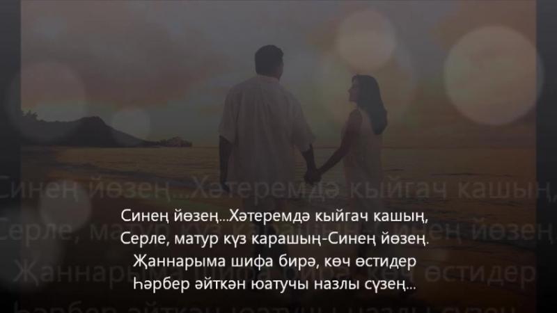 Гөлара Шәрипова Синең хакта Әнвәр Нургалиев Рәхмәтлемен
