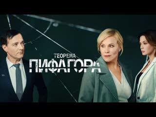 Тeорема Пифaгора ( Анонс ) Премьера: