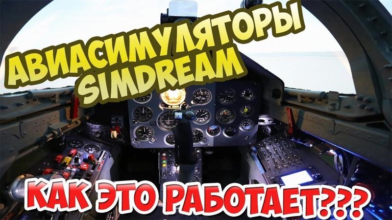 Авиасимулятор SimDream в Авиапарке Как это работает