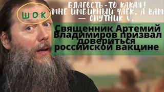 ≣ Священник назвал российскую вакцину надёжной