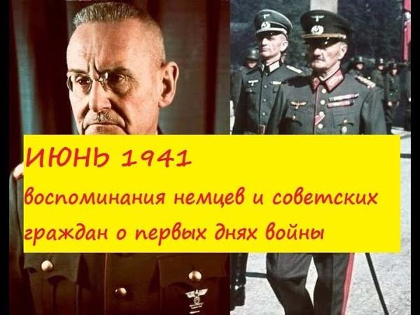 страшный июнь 1941 года первые дни войны Черчиль поддержал СССР cоветские люди верят в победу