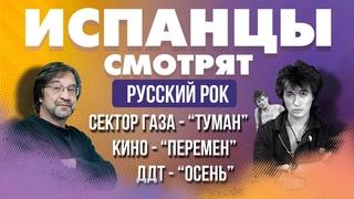 Испанцы смотрят клипы Легенд Русского Рока: Кино, ДДТ, Сектор газа.