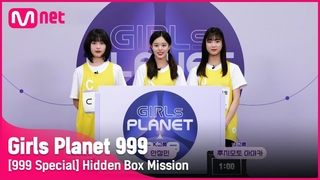 [999스페셜] C 왕야러 & K 안정민 & J 후지모토 아야카 @히든박스 미션Girls Planet 999