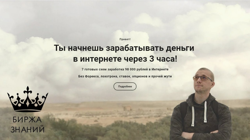 7 готовых схем заработка 98 000 рублей в Интернете. Без Форекса, лохотрона, ставок, опционов и др.