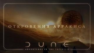Откровения Арракиса | Dune: Adventures in the Imperium | Настольная ролевая игра