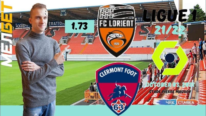 Лорьян Клермон прогноз 03 10 2021 Lorient Clermont Foot