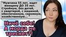 ПРЯМОЙ ЭФИР Почему мужчина 55 лет ищет женщину до 35 в России А как во Франции