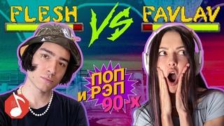Узнать за 10 секунд 90-е   FLESH и ПОЛИНА ФАВОРСКАЯ угадывают поп и рэп девяностых