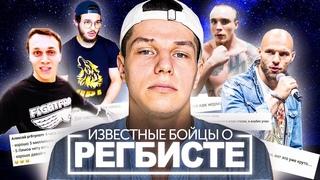 Известные бойцы о РЕГБИСТЕ: Артем Тарасов, Анатолий Сульянов, Амиран Сардаров. Данил Алеев РЕГБИСТ.