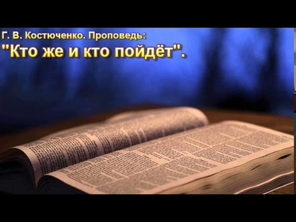 Г В Костюченко Кто же и кто пойдёт МСЦ ЕХБ