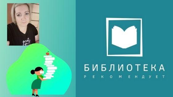 Афиша Нижний Новгород Библиотека рекомендует