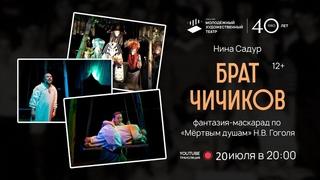 """Спектакль """"Брат Чичиков"""" МХТ Улан-Удэ 2001г."""