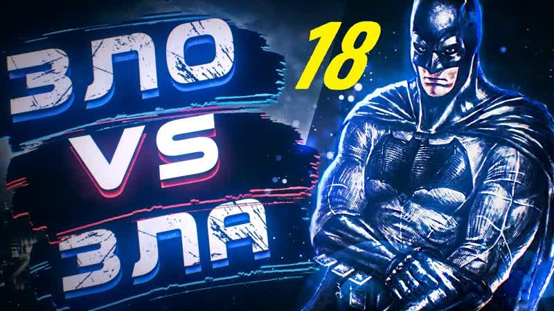 Лав Batman Arkham Knight Челомышь Рыцарь Мракасвета норм №18 Берёмся за рутину