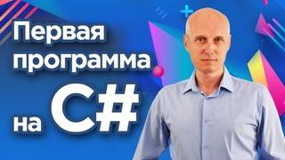 Первая программа на C# в Visual Studio. Уроки C# для начинающих.