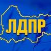 ЛДПР | Вологодская область