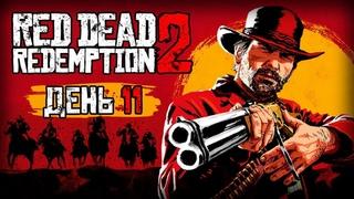 🔴 RED DEAD REDEMPTION 2 / ДЕНЬ #11 —  [ЭФИР]