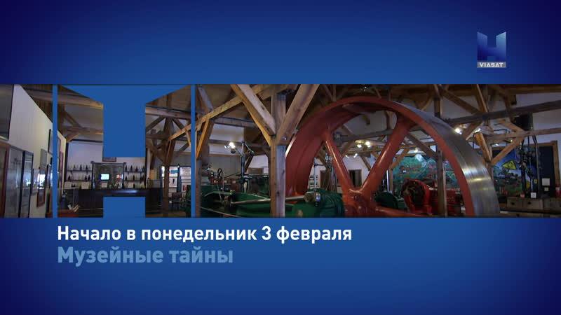 Viasat History Музейные тайны до 27 04