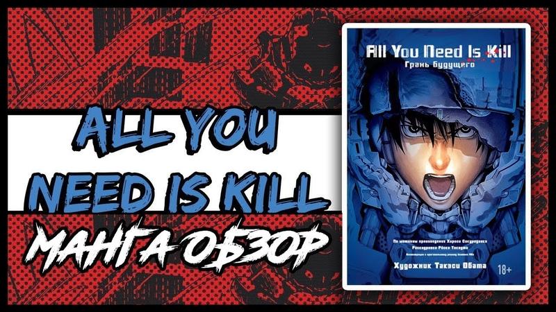 All You Need Is Kill (Всё, что тебе нужно - убивать) | МАНГА ОБЗОР