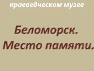 Беломорск. Место памяти. Встречи в Беломорском краеведческом музее